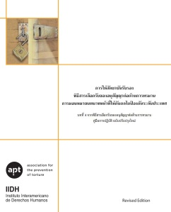 OPCAT manual in Thai cover -chapter 4