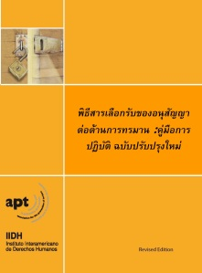 OPCAT manual in Thai cover