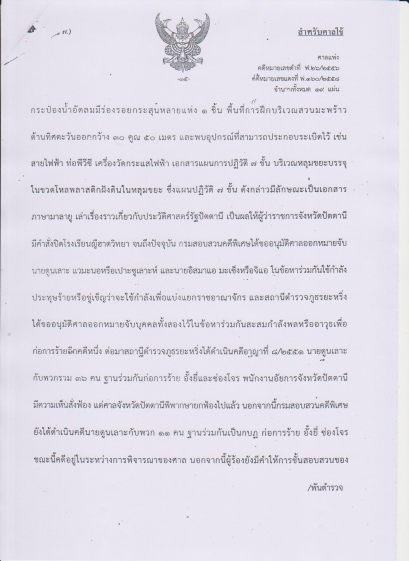 Jihad verdict p15