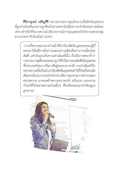 CrCFdiary 2017 -page-032.jpg