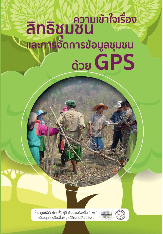 GPS cov.indd