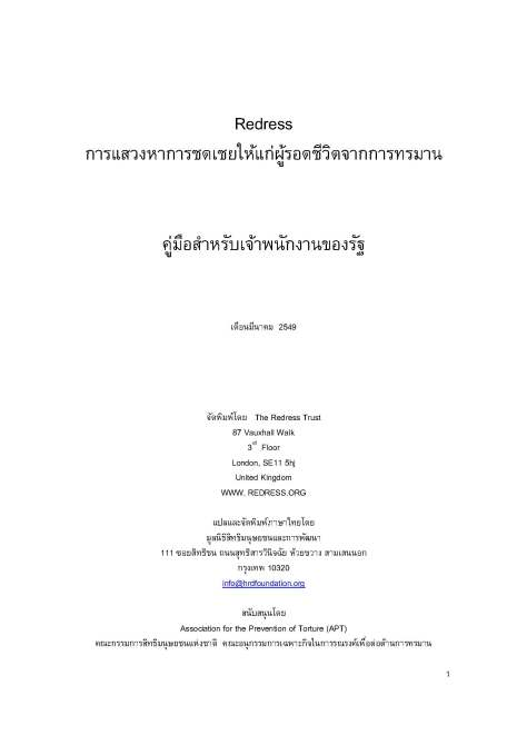 EBook Redress คู่มือเยียวยาผู้เสียหายจากการทรมาน สำหรับเจ้าหน้าที่รัฐ_Page_01
