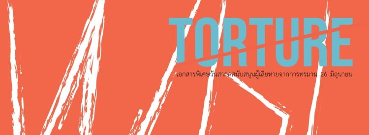 torture-e-book-1