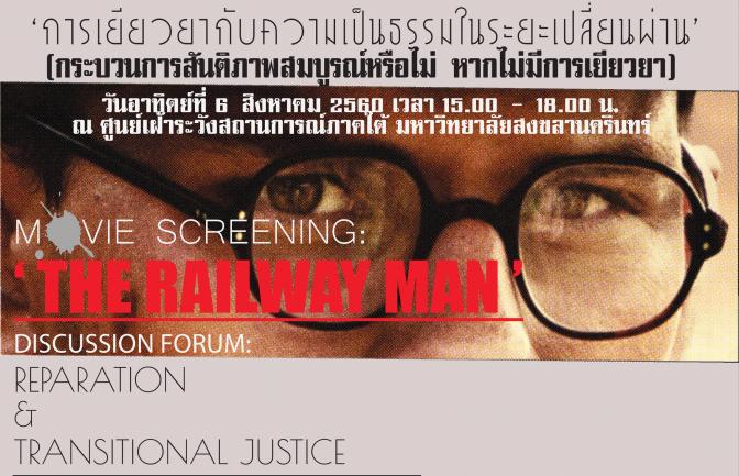 งานฉายภาพยนตร์ การเยียวยากับความเป็นธรรมในระยะเปลี่ยนผ่าน