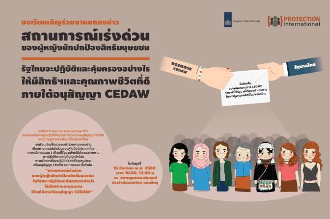 งานแถลงข่าวสถานการณ์เร่งด่วนของผู้หญิงนักปกป้องสิทธิมนุษยชน