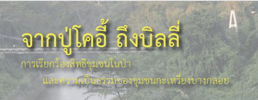 E-book จากปู่โคอี้ ถึงบิลลี่: การเรียกร้องสิทธิชุมชนในป่าและความเป็นธรรมของชุมกะเหรี่ยงบางกลอย