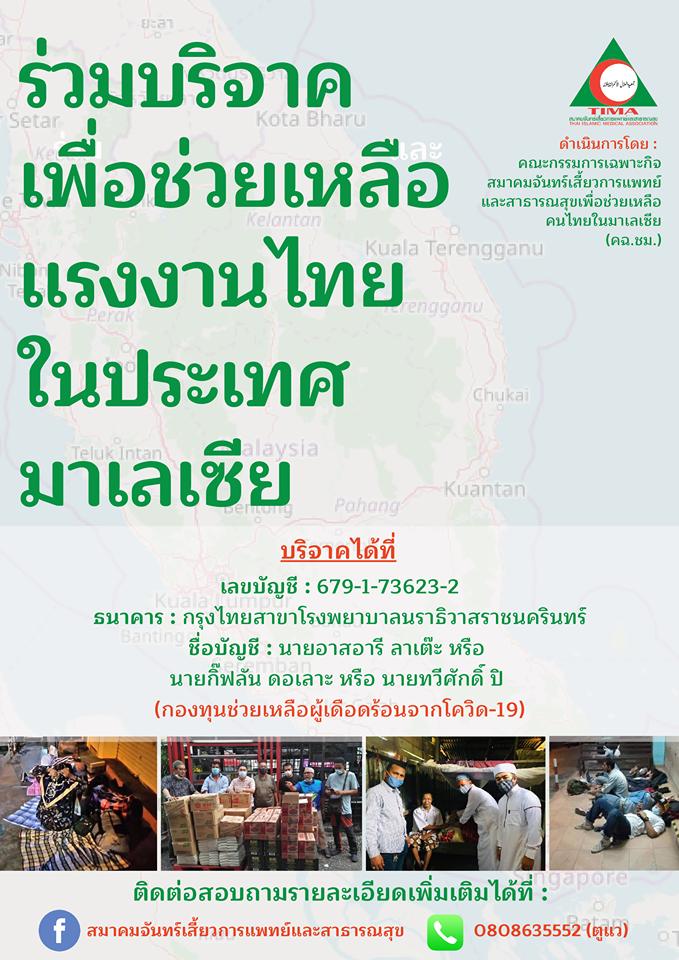 donation malaysia